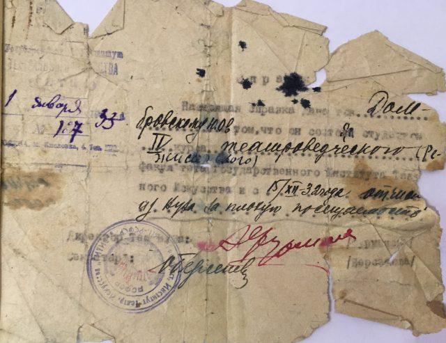 Справка об отчислении Домбровского из ГИТИСа, 1933 г.