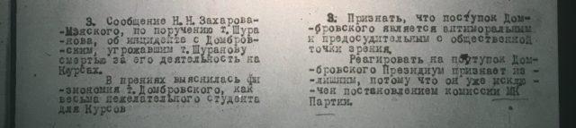 Протокол от 21 августа 1928 г. (фрагмент)