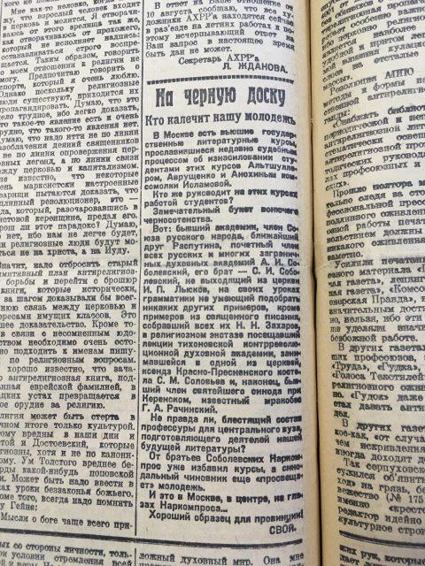 """Заметка """"На черную доску""""в газете """"Безбожник"""", 1928 г."""