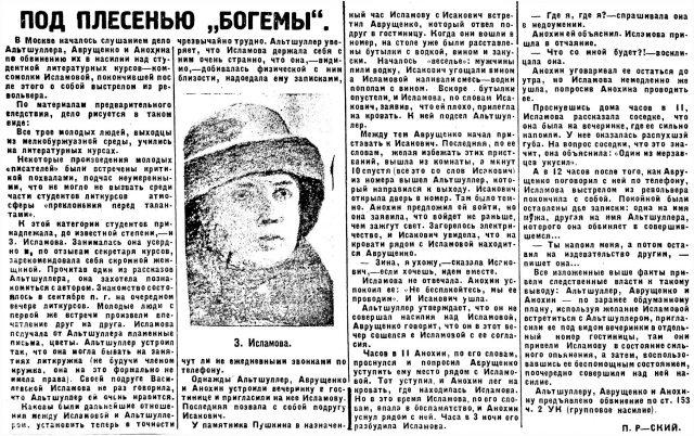 """Статья с портретом З. Исламовой в газете """"Красный Север"""", 1928 г."""