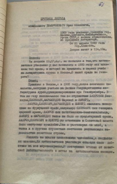 Протокол допроса Домбровского из дела 1949 г.