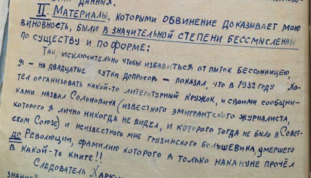 """Ю. Домбровский, """"Жалоба Генеральному прокурору СССР"""", 1954 г. (фрагмент)"""
