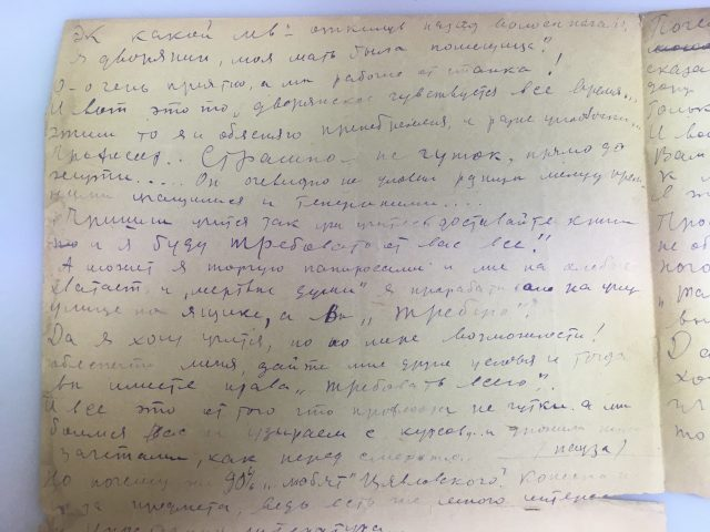 Анонимная анкета 2, 1926/27? г.