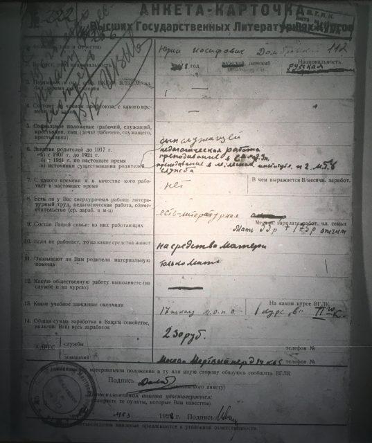 Анкета-карточка Домбровского, 1928 г.