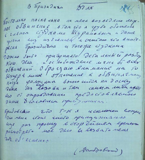 Заявление Домбровского в Президиум ВГЛК, 1928 г.