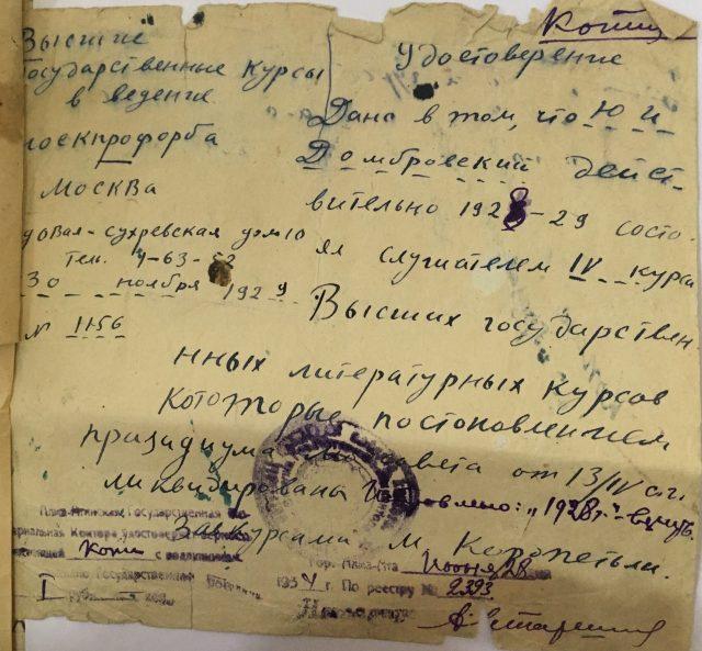 Копия справки, якобы выданной Домбровскому ВГЛК, 1934 г.